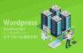 WordPressにおすすめのレンタルサーバー徹底比較!2020年最新版
